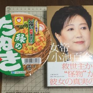 頑なまでに言いますよ!東京都民必読の書「女帝小池百合子」