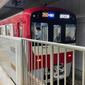 202106 京急1000形1890番台に乗ったよ!
