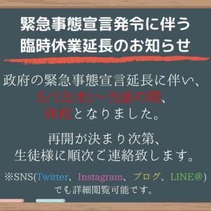【重要】休校延長のお知らせ