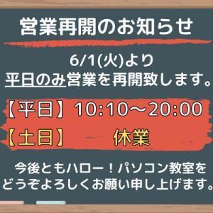 【重要】レッスン再開のお知らせ