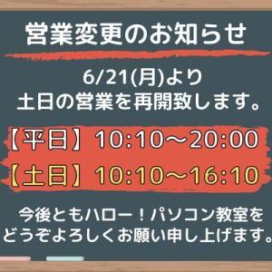 【重要】土日営業再開のお知らせ