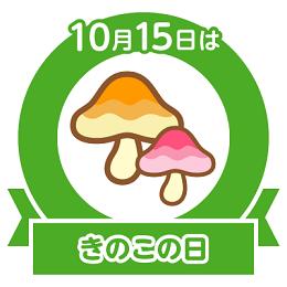 今日はキノコの日・キノコを使ったレシピ教えて!