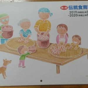 伝統食育暦