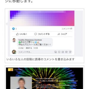 前澤さんからのメールにご用心