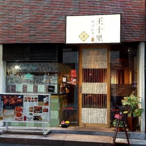 銀座 全メニュー制覇したいお店「王十里サランチェ」&新宿 映画「無垢なる証人」