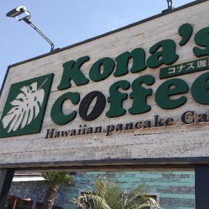 新習志野 Kona's Coffeeでハワイに行った気分