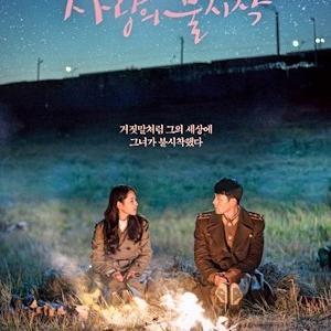 韓国ドラマ 再び来ているブーム