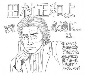 2021年春ドラマと古畑イラスト