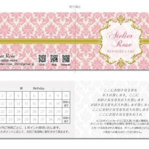 二つ折りスタンプカード一覧【2019.12改変】