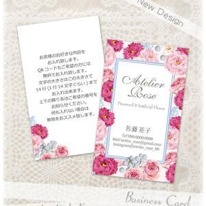花いっぱい女性らしい華やかな名刺(ショップカード)・A191005