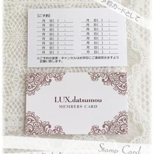 スタンプ(予約)カード承ります。SC-201