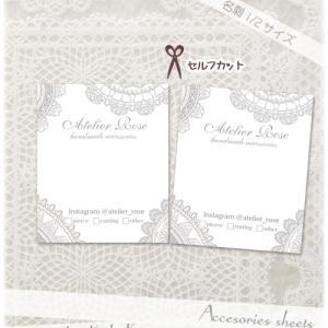 名刺1/2サイズのアクセサリー台紙[ACC-180210]