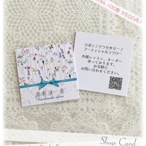 名入れ・リボン・正方形ショップカード♪(S-602)