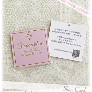 名入れ・ピンク・正方形ショップカード♪(S-141)