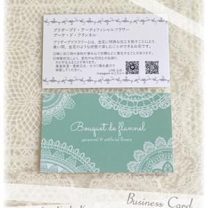 名入れ・名刺(ショップカード)・A-180210