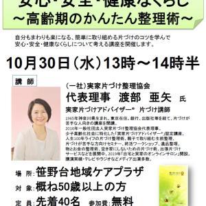【横浜エンディングノートプレゼント】片づけからはじめる安心・安全・健康なくらし