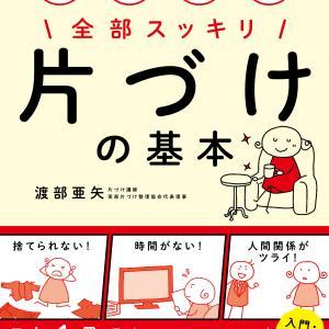【新刊】予約開始!『片づけの基本』