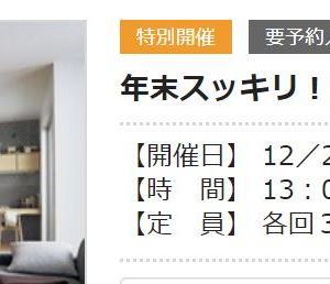 【横浜駅前】年末スッキリ!自宅と実家の速攻片づけ整理術