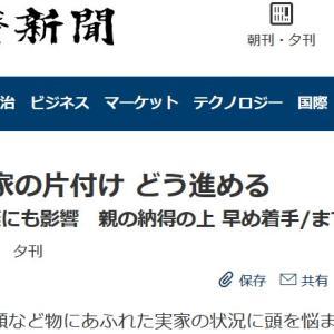 「実家の片付け どう進める」日本経済新聞2020年1月23日掲載されました