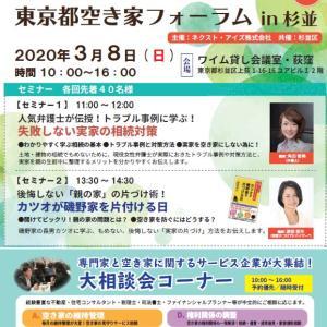 東京都空き家フォーラム in杉並 7/12(日)