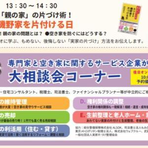 東京都空き家フォーラム in 板橋「後悔しない『親の家』の片づけ術!カツオが磯野家を片付ける日」