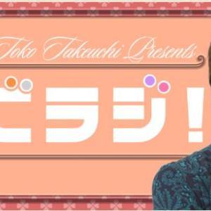 NHK第1ラジオ「武内陶子のごごラジ!」生出演