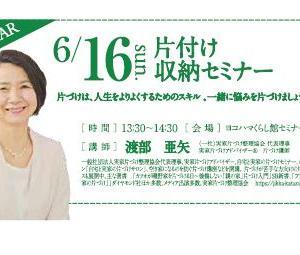 6月13日新聞折込「片付け収納セミナー」プラザ横浜