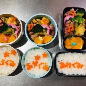 小学生三姉妹のお弁当(*´꒳`*)