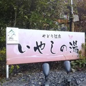 和歌山ドライブデート3源泉かけ流し温泉いやしの湯&和歌山ラーメン♪