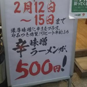 今日まで!辛味噌ラーメン500円税込・麺乃國駅前ビル店♪