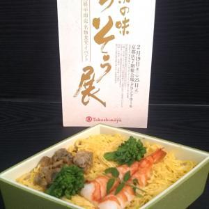 京の味ごちそう展・料理講習会ちらし寿司&八坂神社♪