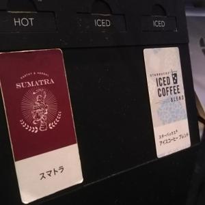 ホットコーヒーが美味しい季節に♪