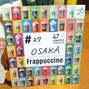 大阪めっちゃくだもんクリームフラペチーノと夫くんネタ♪