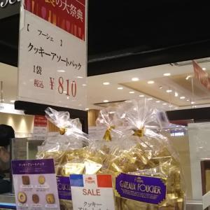 フーシェの激安クッキーアソート51枚入り810円と今日はお盆の日♪