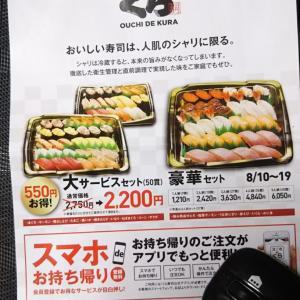 くら寿司・大サービスセット50貫2200円♪