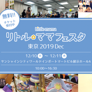 12/11(水)リトルママフェスタ東京に出展