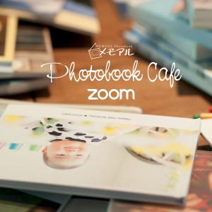 4/4(土)zoomにてフォトブックcafe開催!