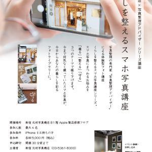 【募集】8/13(木)スマホ写真整理講座@新宿 北村写真機店