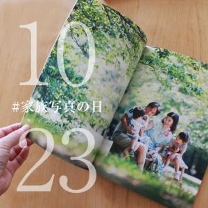 10月23日は「家族写真の日」