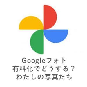 Googleアカウントがある日突然使えなくなる!?