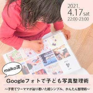 【募集】4/17(土)夜開催「maiko流Googleフォトdeこども写真整理術」