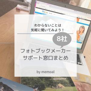 フォトブックサービス8社 サポートQ&Aまとめ