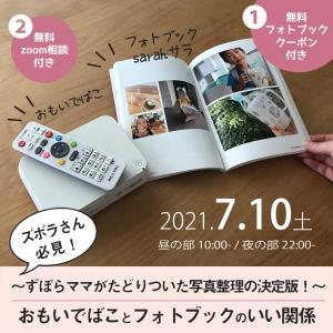 【募集】7/10(土)昼夜開催「ずぼらママがたどりついた写真整理の決定版」