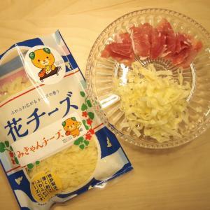 チーズ×伊予柑の絶妙コラボ♩みきゃん花チーズ
