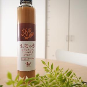 有機栽培の生姜のみを使用♩生姜の恵