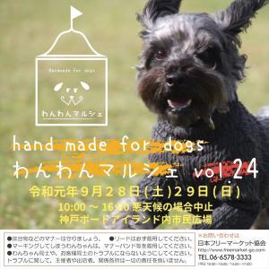 わんわんマルシェ神戸 1日目!