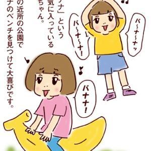 バナナ♪[ミッちゃん4歳]