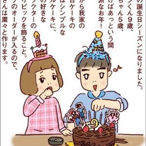 誕生日シーズン到来[タイシ9歳、ミッちゃん5歳]