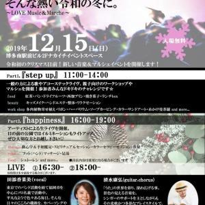 12月15日(日)イベント出店のお知らせ。