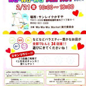 2/21(金) WAWAWA Market VOL.4に出店いたします。